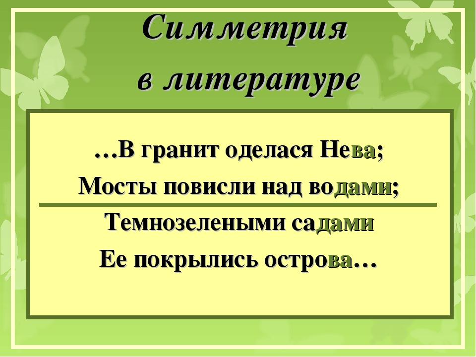 …В гранит оделася Нева; Мосты повисли над водами; Темнозелеными садами Ее пок...