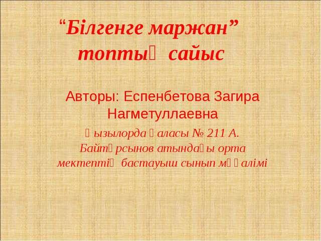"""""""Білгенге маржан"""" топтық сайыс Авторы: Еспенбетова Загира Нагметуллаевна Қызы..."""