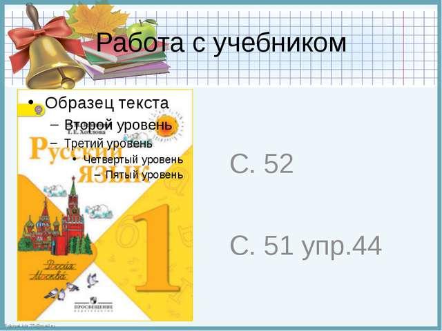 Работа с учебником С. 52 С. 51 упр.44 FokinaLida.75@mail.ru
