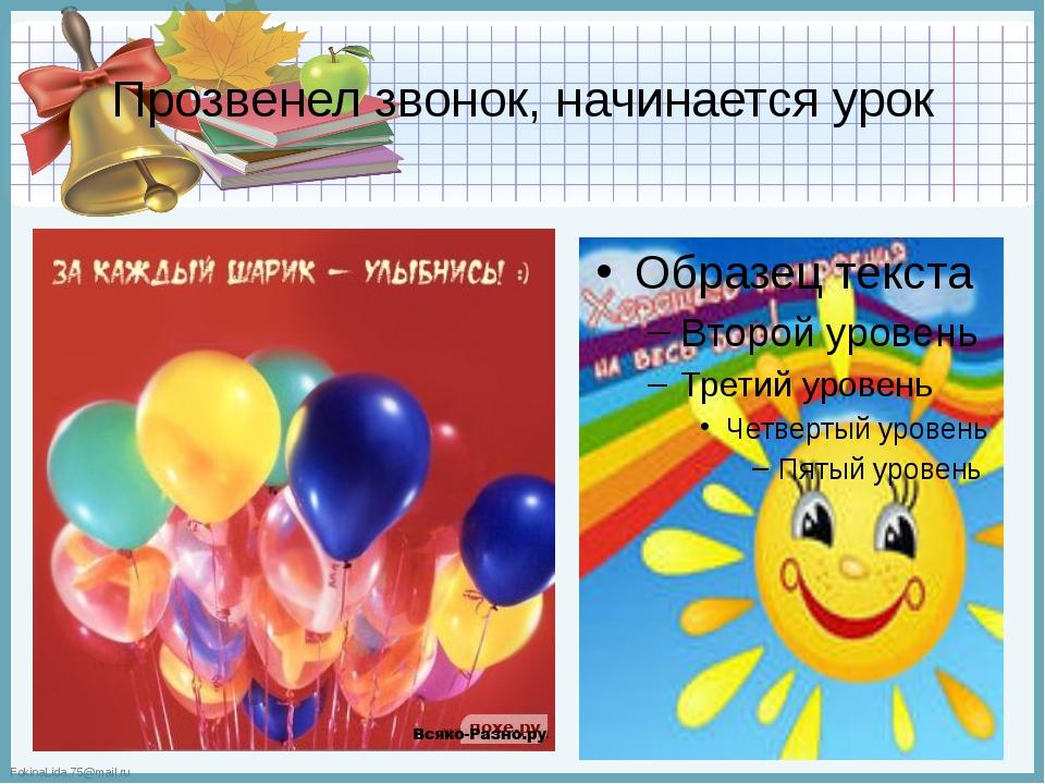 Прозвенел звонок, начинается урок FokinaLida.75@mail.ru