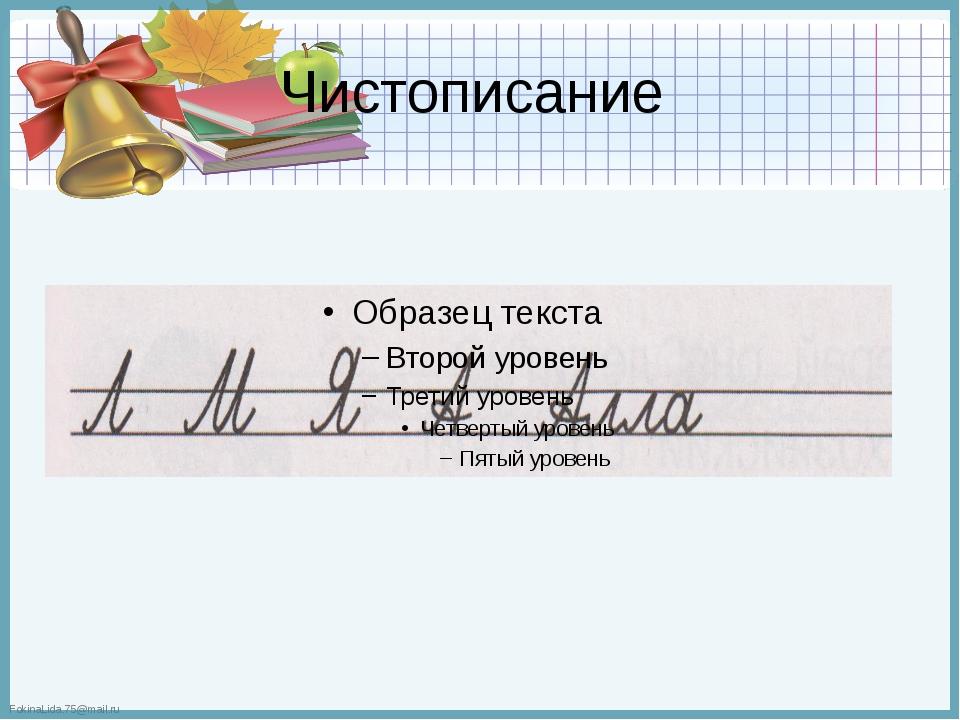 Чистописание FokinaLida.75@mail.ru