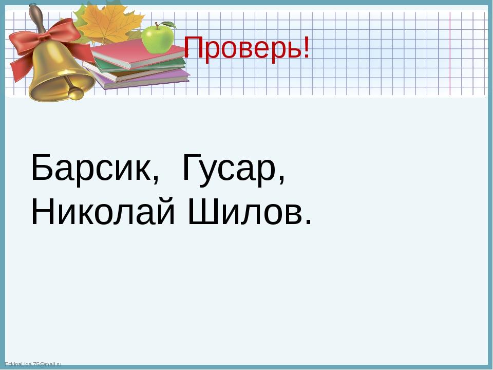 Проверь! Барсик, Гусар, Николай Шилов. FokinaLida.75@mail.ru