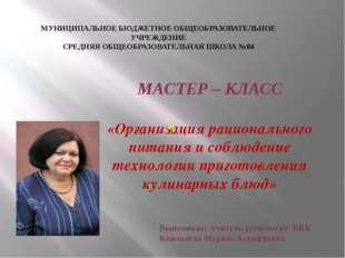 МАСТЕР – КЛАСС «Организация рационального питания и соблюдение технологии при
