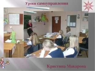 Уроки самоуправления Екатерина Сердюкова Кристина Макарова