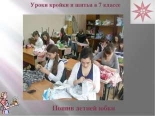 Уроки кройки и шитья в 7 классе Пошив летней юбки