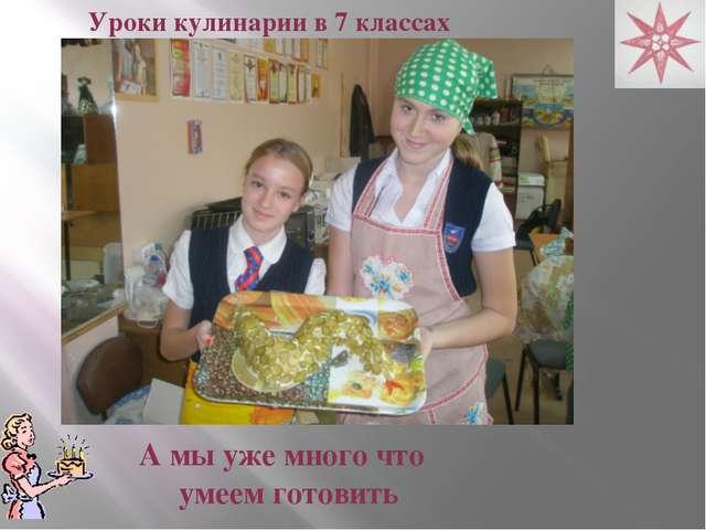 Уроки кулинарии в 7 классах А мы уже много что умеем готовить