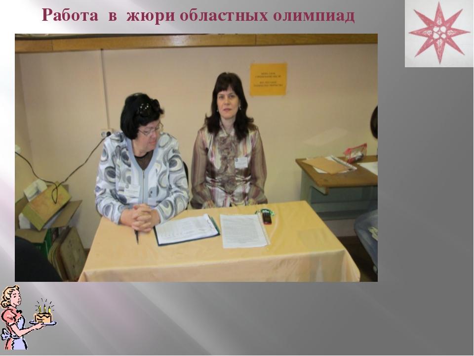 Работа в жюри областных олимпиад