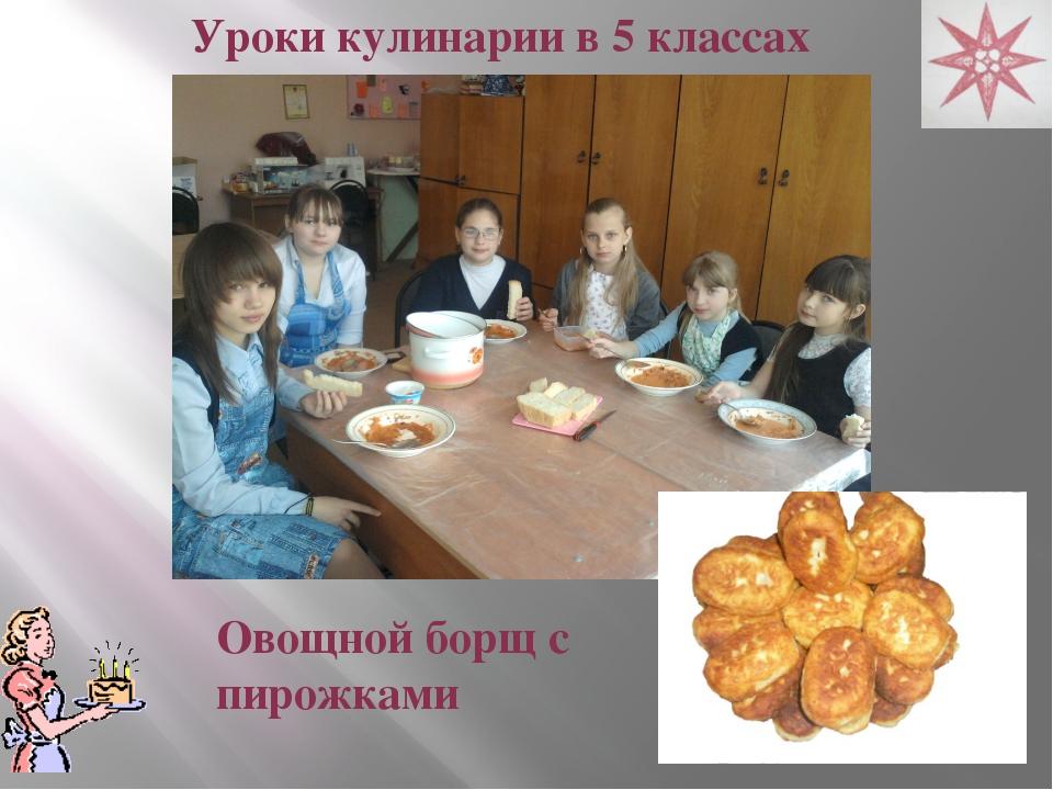 Уроки кулинарии в 5 классах Овощной борщ с пирожками