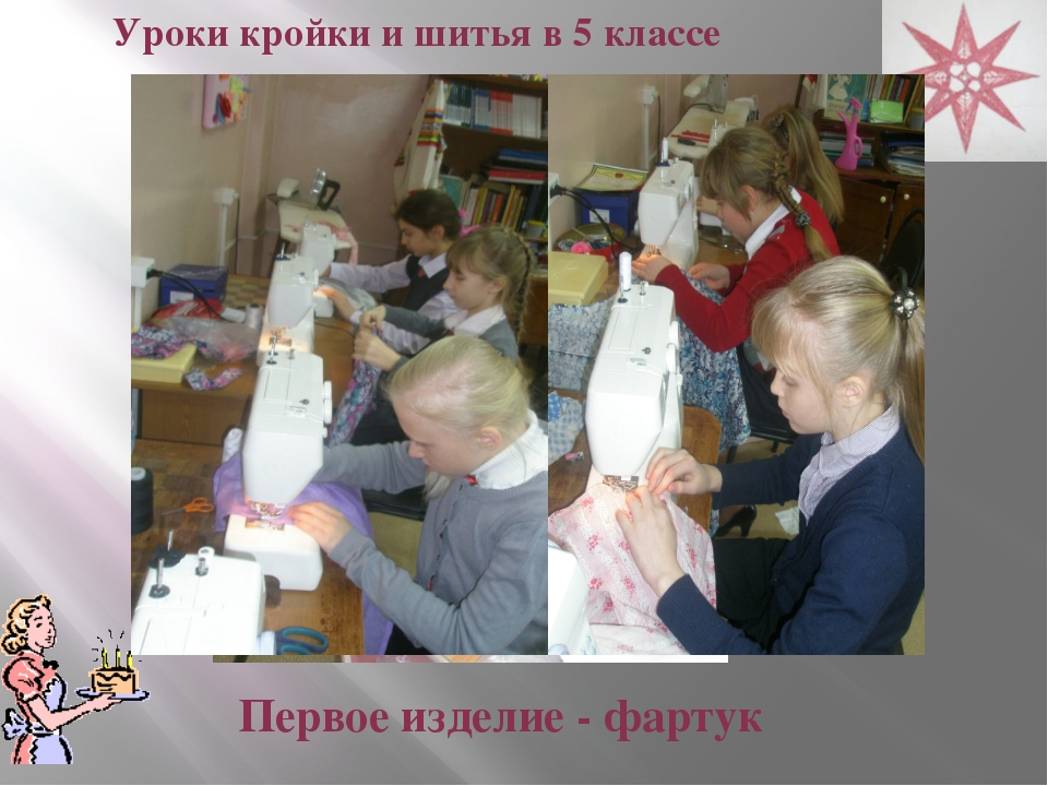 Уроки кройки и шитья в 5 классе Первое изделие - фартук