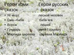 Герои коми Герои русских сказок сказок Яг-морт лесной человек Ёма –баба баба