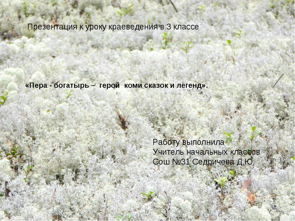 Презентация к уроку краеведения в 3 классе «Пера - богатырь – герой коми ска...