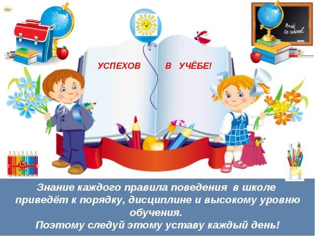 Знание каждого правила поведения в школе приведёт к порядку, дисциплине и выс...