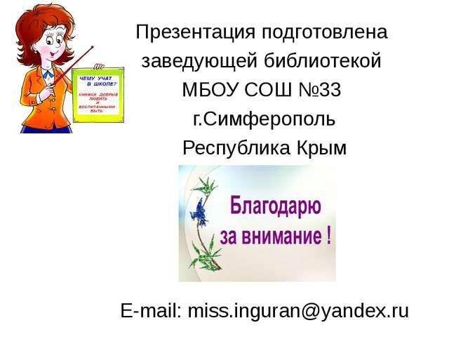 Презентация подготовлена заведующей библиотекой МБОУ СОШ №33 г.Симферополь Ре...