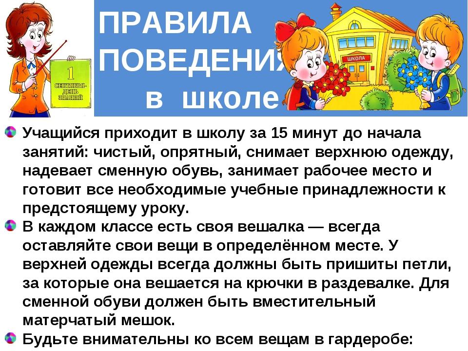 Учащийся приходит в школу за 15 минут до начала занятий: чистый, опрятный, сн...