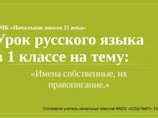 УМК «Начальная школа 21 века» Урок русского языка в 1 классе на тему: «Имена