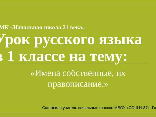 УМК «Начальная школа 21 века» Урок русского языка в 1 классе на тему: «Имена...