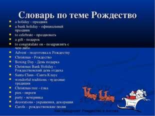 Словарь по теме Рождество a holiday - праздник a bank holiday - официальный п