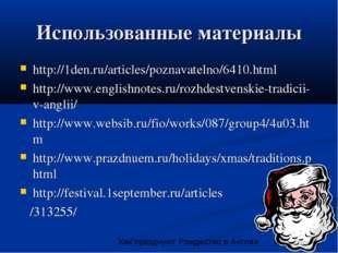 Использованные материалы http://1den.ru/articles/poznavatelno/6410.html http: