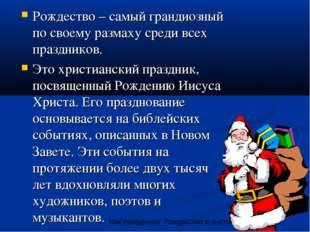 Рождество – самый грандиозный по своему размаху среди всех праздников. Это хр