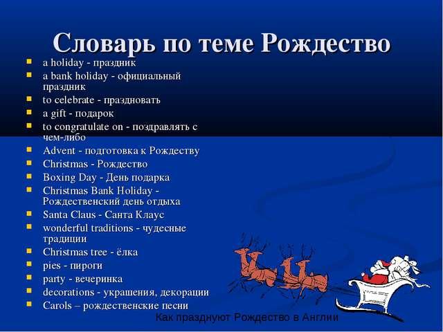 Словарь по теме Рождество a holiday - праздник a bank holiday - официальный п...