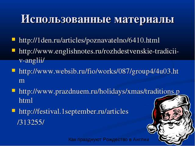 Использованные материалы http://1den.ru/articles/poznavatelno/6410.html http:...