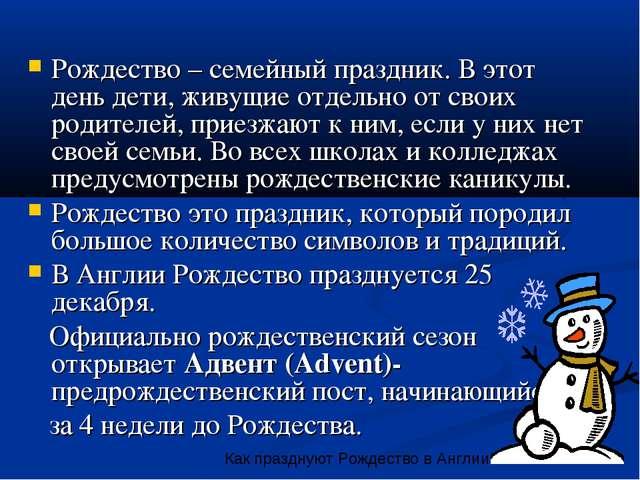 Рождество – семейный праздник. В этот день дети, живущие отдельно от своих ро...