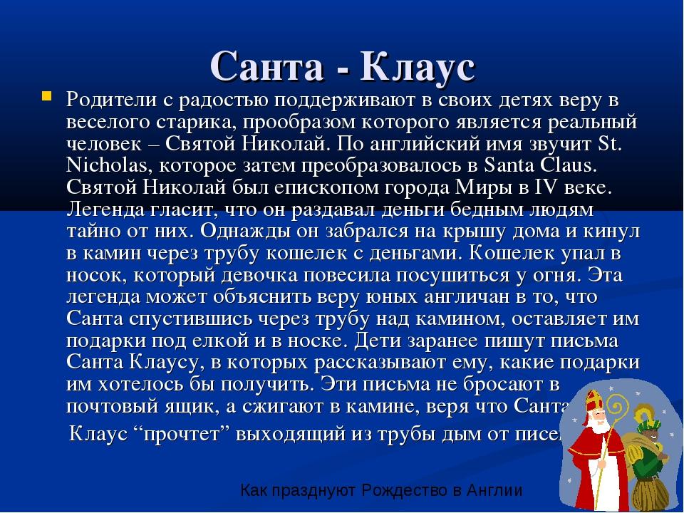 Санта - Клаус Родители с радостью поддерживают в своих детях веру в веселого...