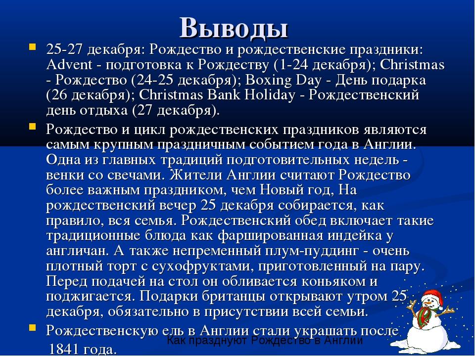Выводы 25-27 декабря: Рождество и рождественские праздники: Advent - подготов...
