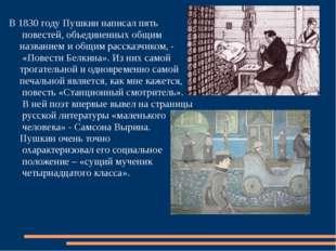 В 1830 году Пушкин написал пять повестей, объединенных общим названием и общ