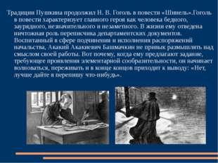 Традиции Пушкина продолжил Н. В. Гоголь в повести «Шинель».Гоголь в повести