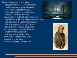 Тему «маленького человека» продолжил Ф. М. Достоевский, очень точно сказавший
