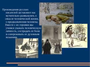 Произведения русских писателей заставляют нас мучительно размышлять о смысле