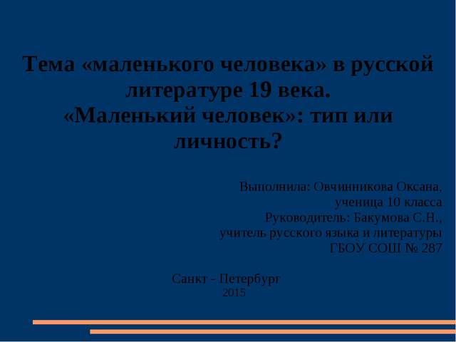 Тема «маленького человека» в русской литературе 19 века. «Маленький человек»...