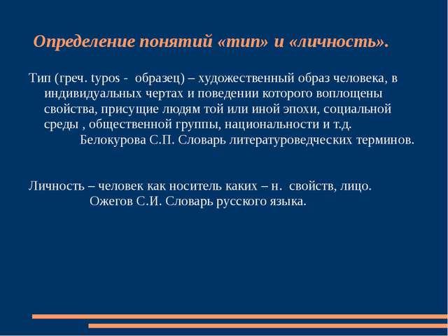 Определение понятий «тип» и «личность». Тип (греч. typos - образец) – художес...