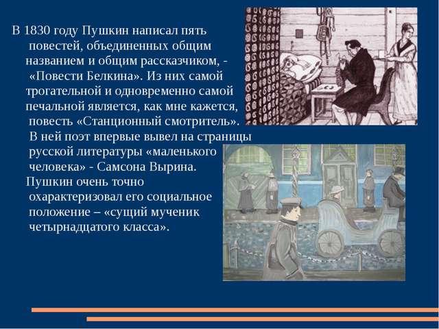 В 1830 году Пушкин написал пять повестей, объединенных общим названием и общ...