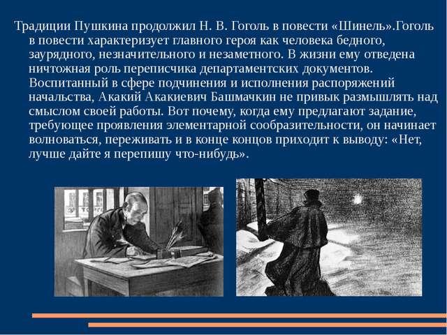 Традиции Пушкина продолжил Н. В. Гоголь в повести «Шинель».Гоголь в повести...