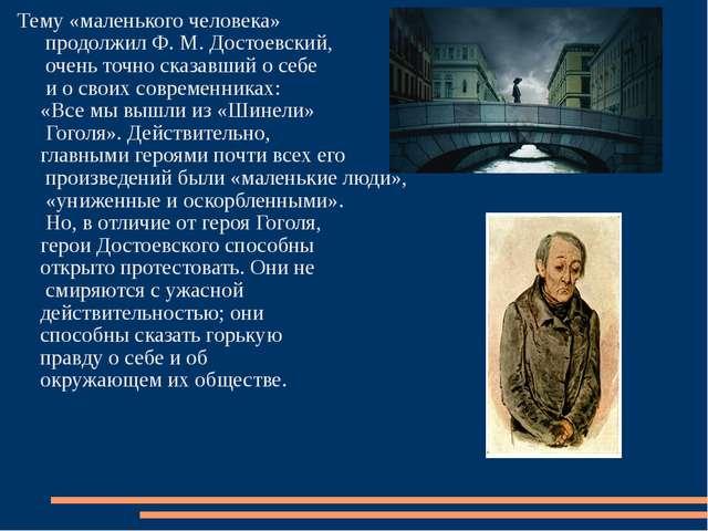 Тему «маленького человека» продолжил Ф. М. Достоевский, очень точно сказавший...