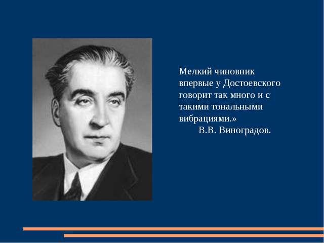 Мелкий чиновник впервые у Достоевского говорит так много и с такими тональны...