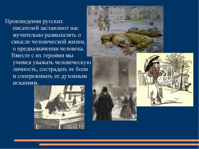 Произведения русских писателей заставляют нас мучительно размышлять о смысле...