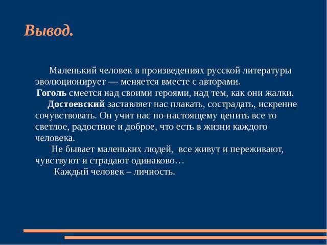 Вывод. Маленький человек в произведениях русской литературы эволюционирует —...