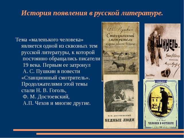 История появления в русской литературе. Тема «маленького человека» является о...