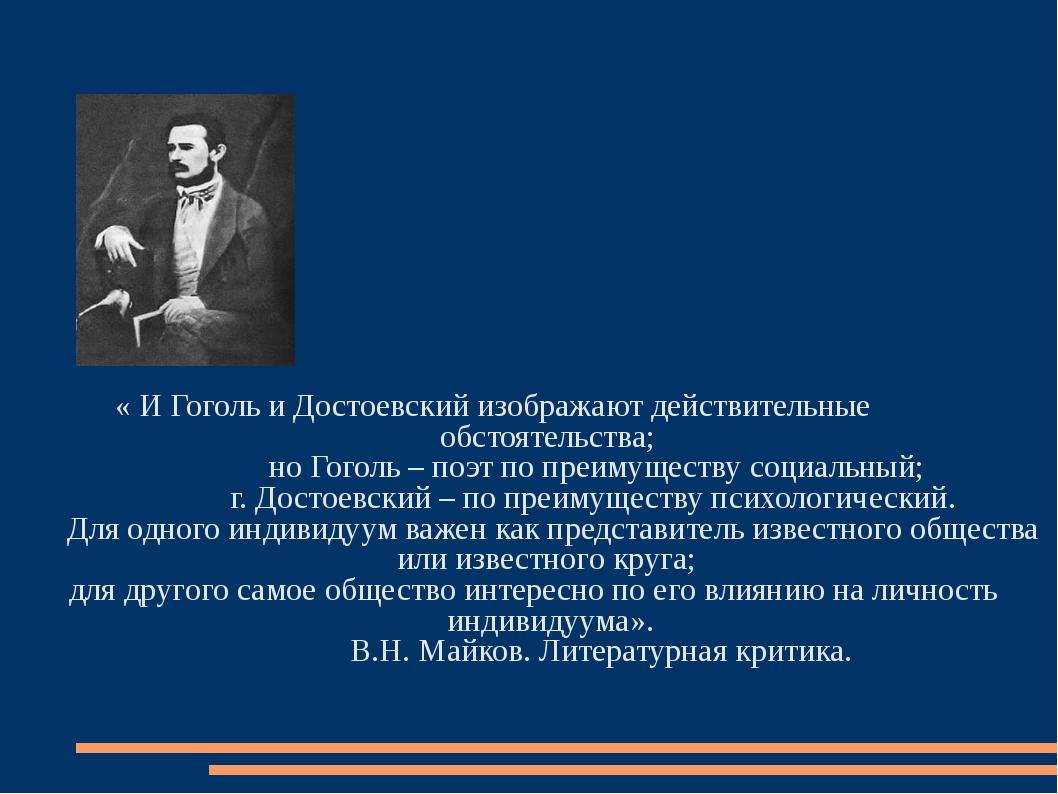 « И Гоголь и Достоевский изображают действительные обстоятельства; но Гоголь...