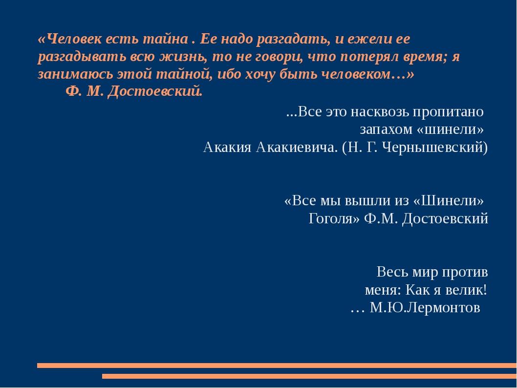 ...Все это насквозь пропитано запахом «шинели» Акакия Акакиевича. (Н. Г. Черн...