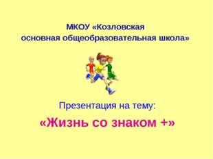 МКОУ «Козловская основная общеобразовательная школа» Презентация на тему: «Жи