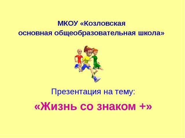 МКОУ «Козловская основная общеобразовательная школа» Презентация на тему: «Жи...