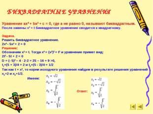 БИКВАДРАТНЫЕ УРАВНЕНИЯ Уравнение ax4 + bx2 + c = 0, где а не равно 0, называю