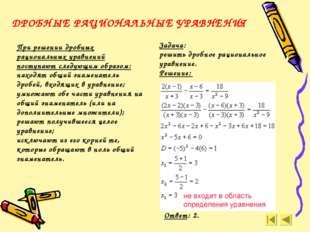 ДРОБНЫЕ РАЦИОНАЛЬНЫЕ УРАВНЕНИЯ При решении дробных рациональных уравнений пос