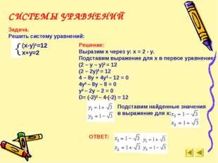СИСТЕМЫ УРАВНЕНИЙ Задача. Решить систему уравнений: (x-y)2=12 x+y=2 Решение: