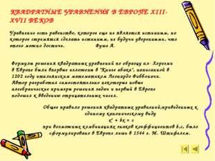 КВАДРАТНЫЕ УРАВНЕНИЯ В ЕВРОПЕ XIII-XVII ВЕКОВ Уравнение есть равенство, котор