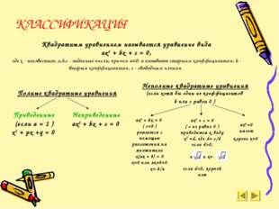 ах2 + bx = 0 ( с=0 ) решается с помощью разложения на множители х(ax + b) = 0
